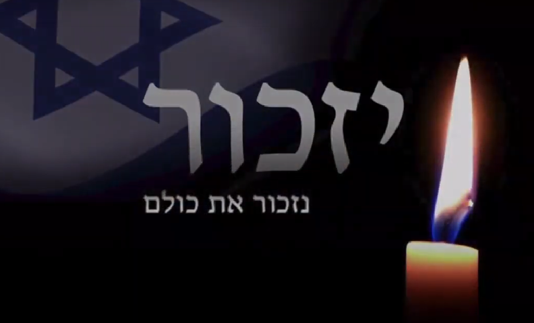 """טקס יום הזיכרון לחללי מערכות ישראל ונפגעי פעולות האיבה תשפ""""א"""